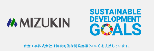 水金工事株式会社は持続可能な開発目標(SDGs)を支援しています。